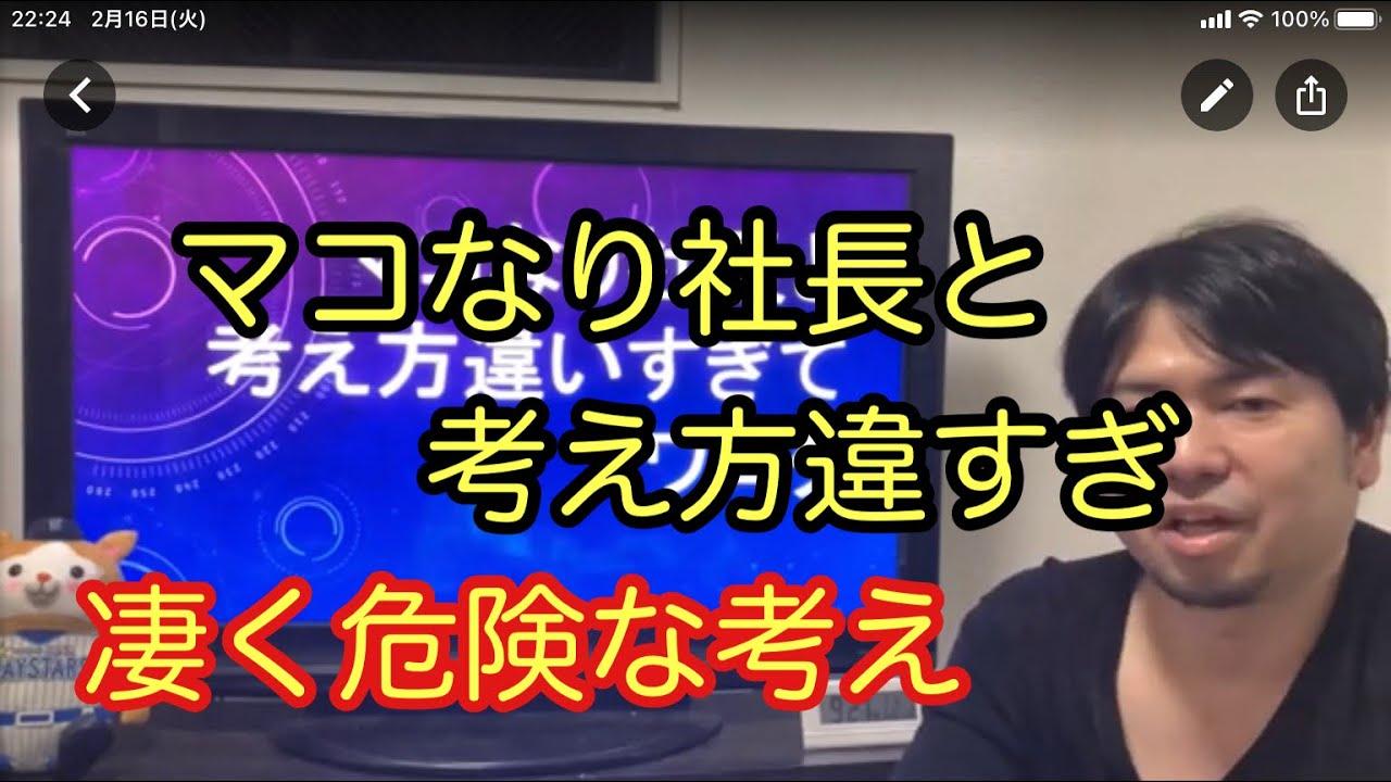 マコなり社長と考え方違いすぎてワロタ。とりあえず会社を辞めるなど、信じすぎるととても危険!