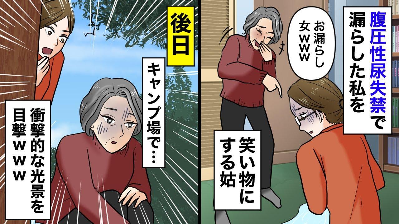 【スカッと】腹圧性尿失禁を笑いものにし、友達に言いふらす姑→後日キャンプ場でトイレが我慢できなくなった姑がとった行動とはwww