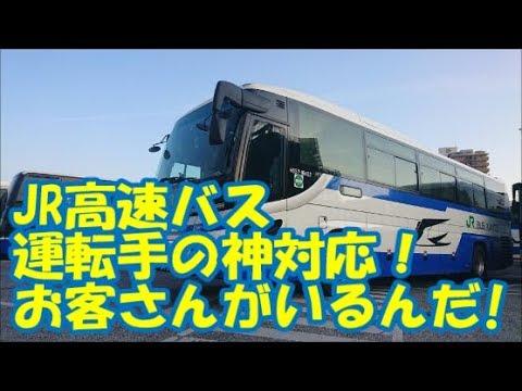 スッキリ:JR高速バス運転手の神対応!お客さんがいるんだ!