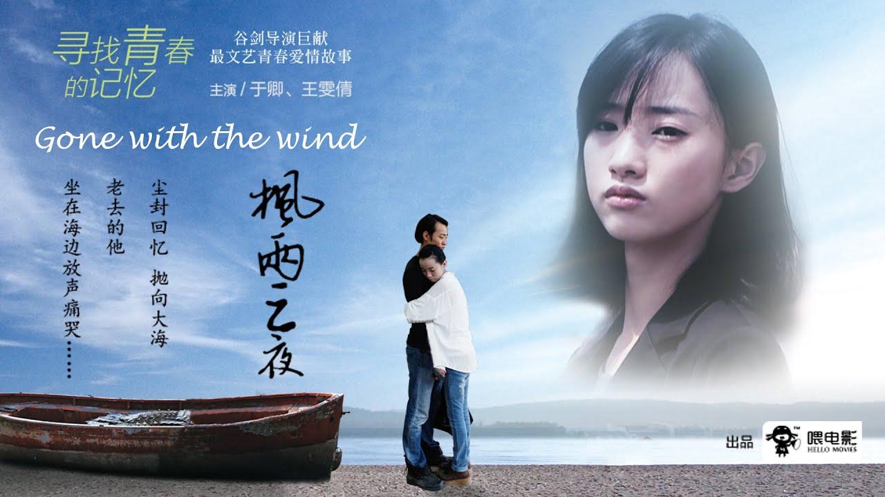Youth Movie 2021 電影   Gone with the Wind 枫雨之夜   Love Story film 青春愛情片 Full Movie 1080P