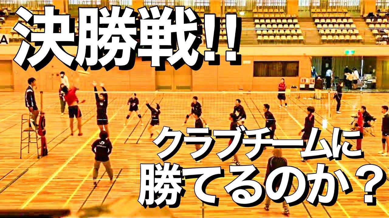 【バレーボール】男女混合決勝戦はクラブチームとの対戦!!