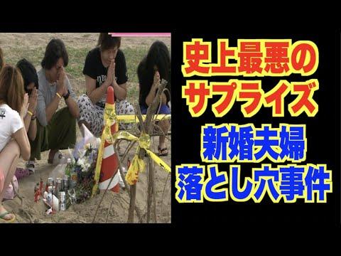 史上最悪のサプライズ【新婚夫婦落とし穴事件】
