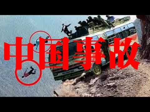 事故の瞬間動画 海外事故の決定的瞬間 中国事故