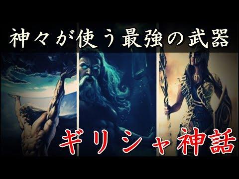 【衝撃】最強の神々がもつ恐ろしすぎる伝説の武器、防具がとんでもない・・・。