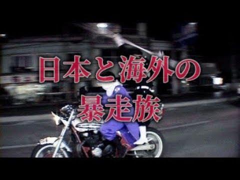 【DQN】日本と海外の暴走族【比較動画】