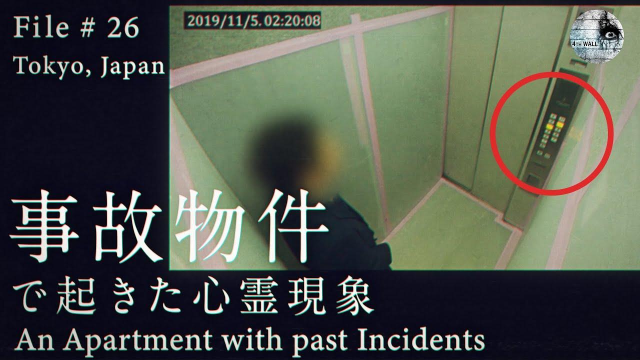 [心霊動画]事故物件があるマンションで起きた心霊現象