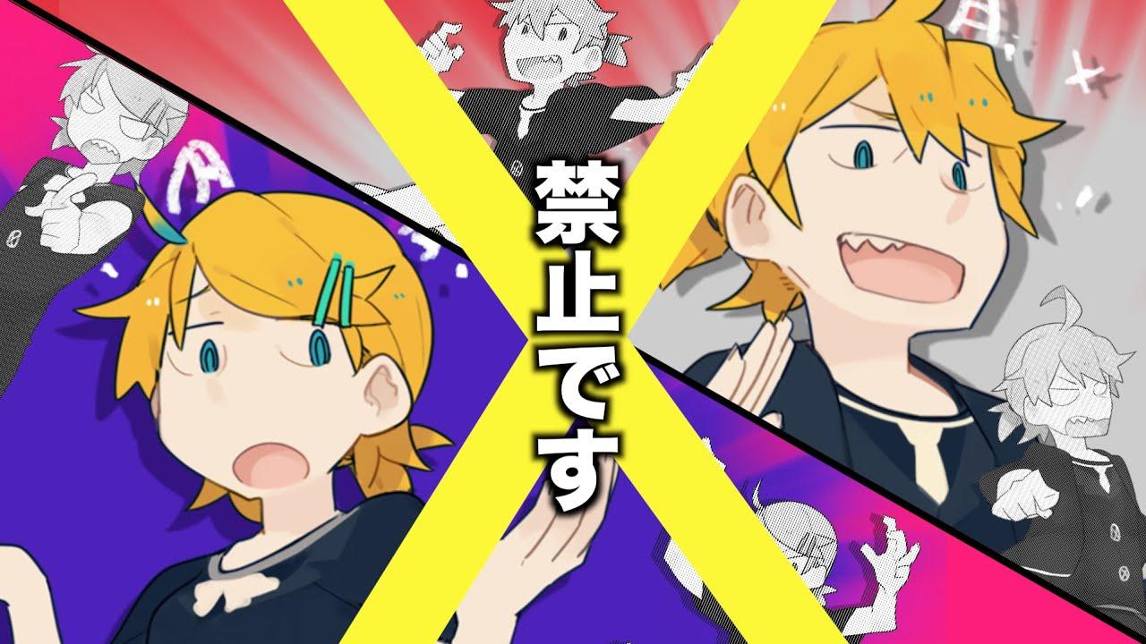 【鏡音リンレン】KSGR地獄の刑【オリジナルMV/ワンオポ】/ KSGR Jigoku no kei – Kagamine Rin&Len