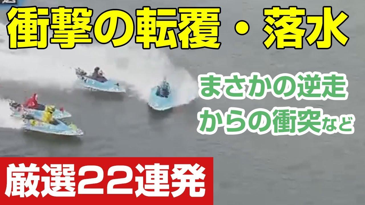 【競艇・ボートレースアクシデント動画集】衝撃!の転覆・落水事故。まさかの逆走からの衝突など、厳選動画22連発!!