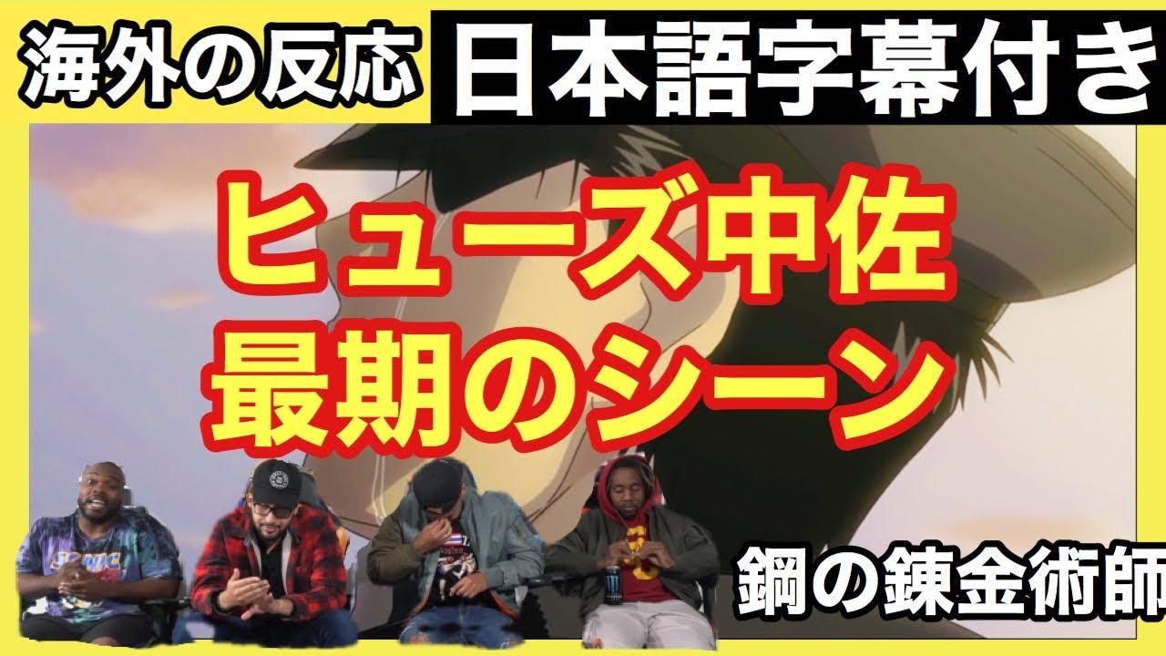 【海外の反応】鋼の錬金術師 ヒューズ中佐 最期のシーン【日本語字幕付き】