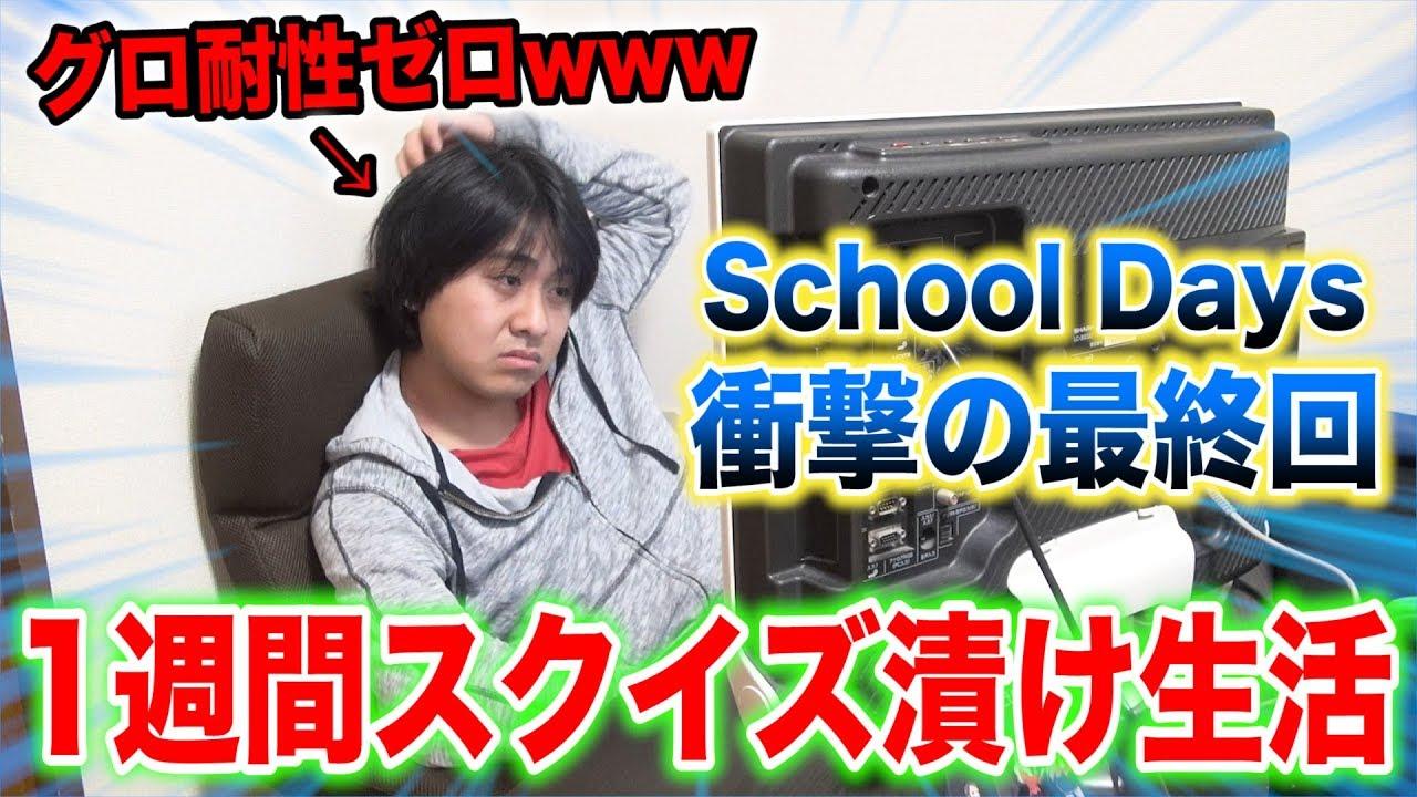 【検証】グロ耐性ゼロが1週間School Days最終話を見続けたら精神崩壊するって本当!?