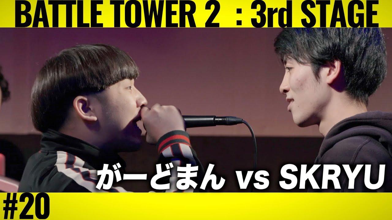 がーどまん vs SKRYU/戦極BATTLE TOWERⅡ 3rd STAGE #20