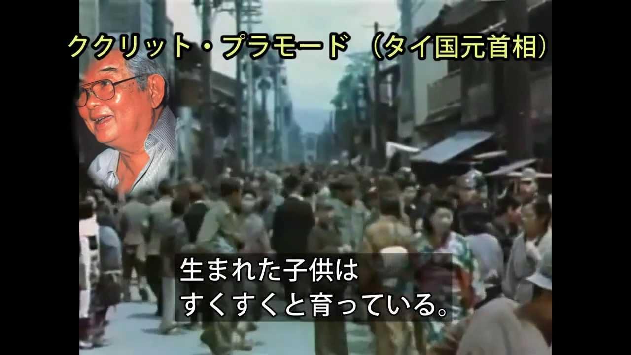 全ての日本人に見せたい8分間で自虐史観の洗脳が解ける動画