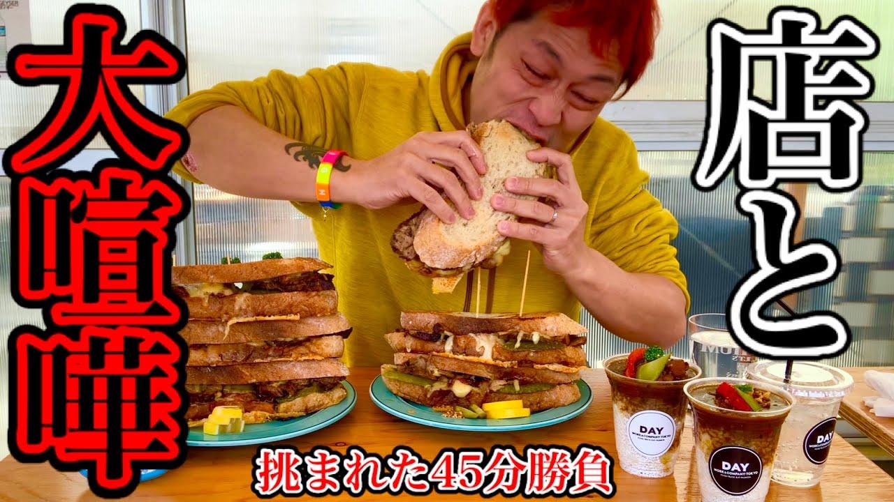 【大食い】ガチの死闘‼️ここまでキツい挑戦状(キューバサンド)を貰ったのは初めてかもしれない‼️【マックス鈴木】