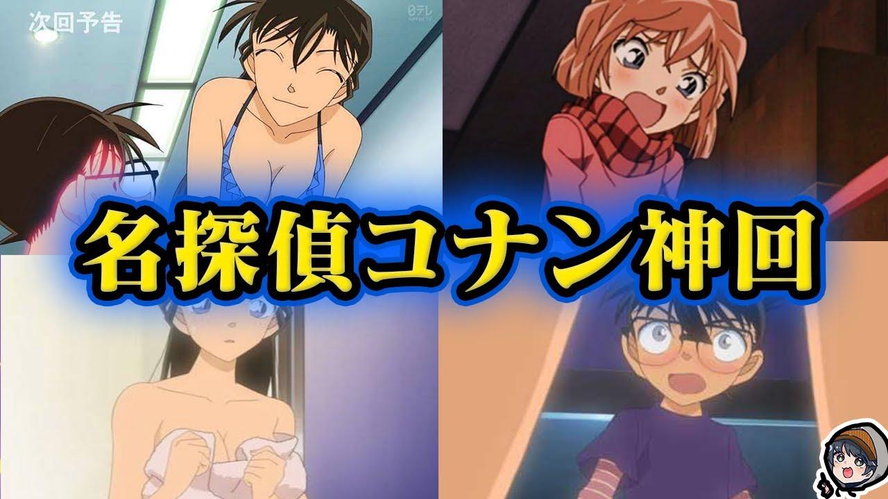 【ギリギリ】名探偵コナンの神回シーン