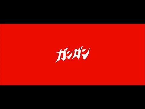 「ガンガン」(2nd Album『SUE』より) story ver.