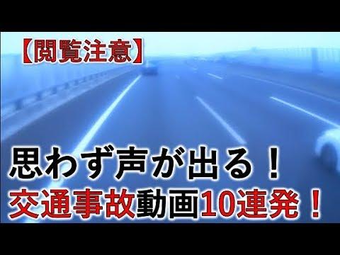 ドラレコ交通事故防止 ありえない交通事故 10連発! 高速・有料道路編