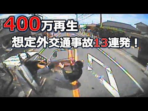 ドライブレコーダー これは想定外すぎる! 日本の事故の瞬間 交通事故13連発
