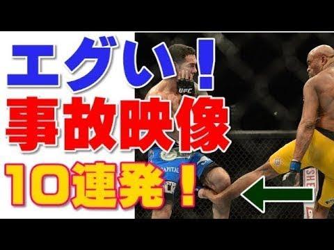 これはヤバい!MMAの事故映像10連発!