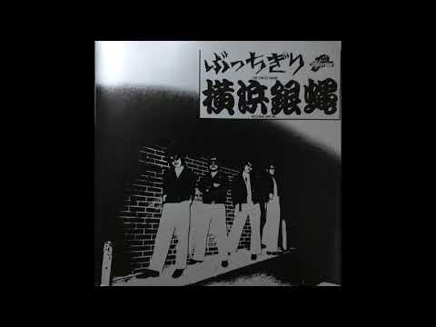 横浜銀蝿 / ぶっちぎり1 ファースト