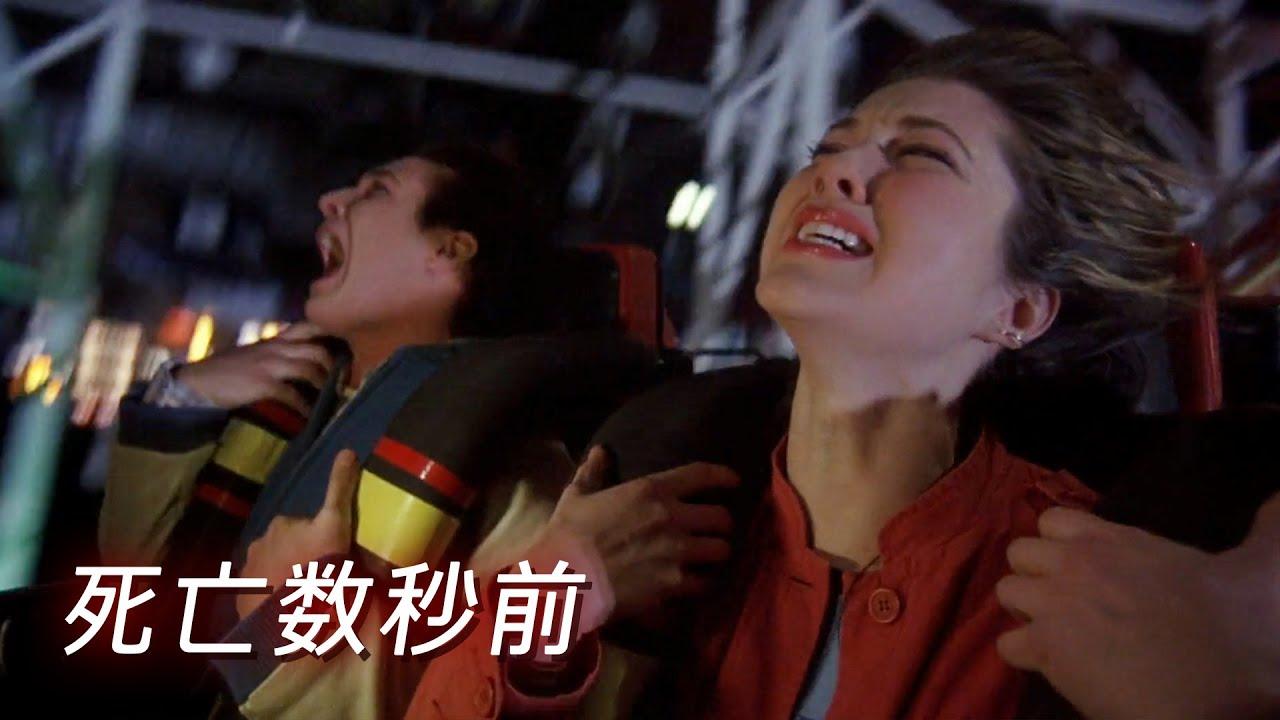 【ネタバレ/3作目】グロ注意⚠️ これ見たら怖くてジェットコースター乗れなくなる🎢