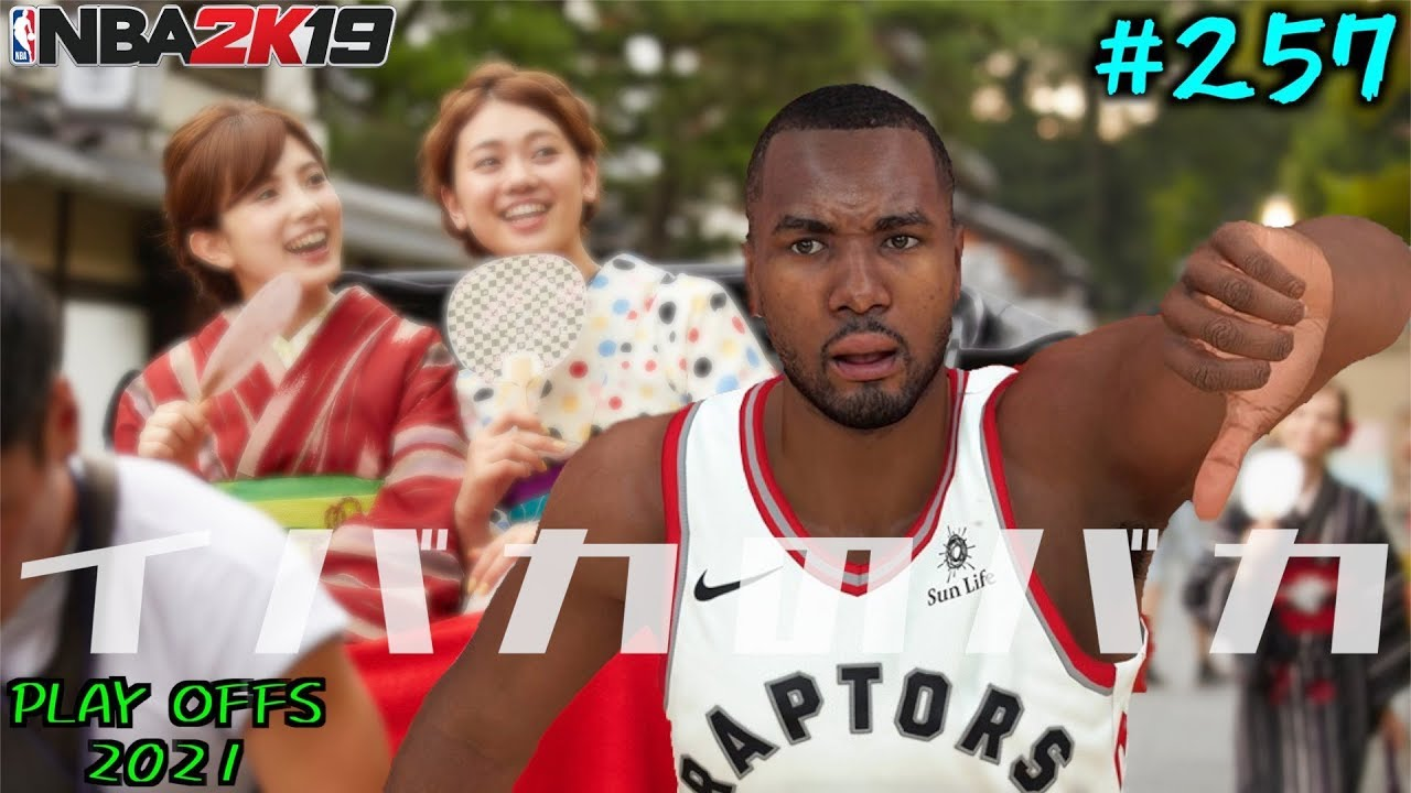 【NBA 2K19】#257 負けたら崖っぷちの中 イバカが最低なハンドサインしてきたw【マイキャリア】