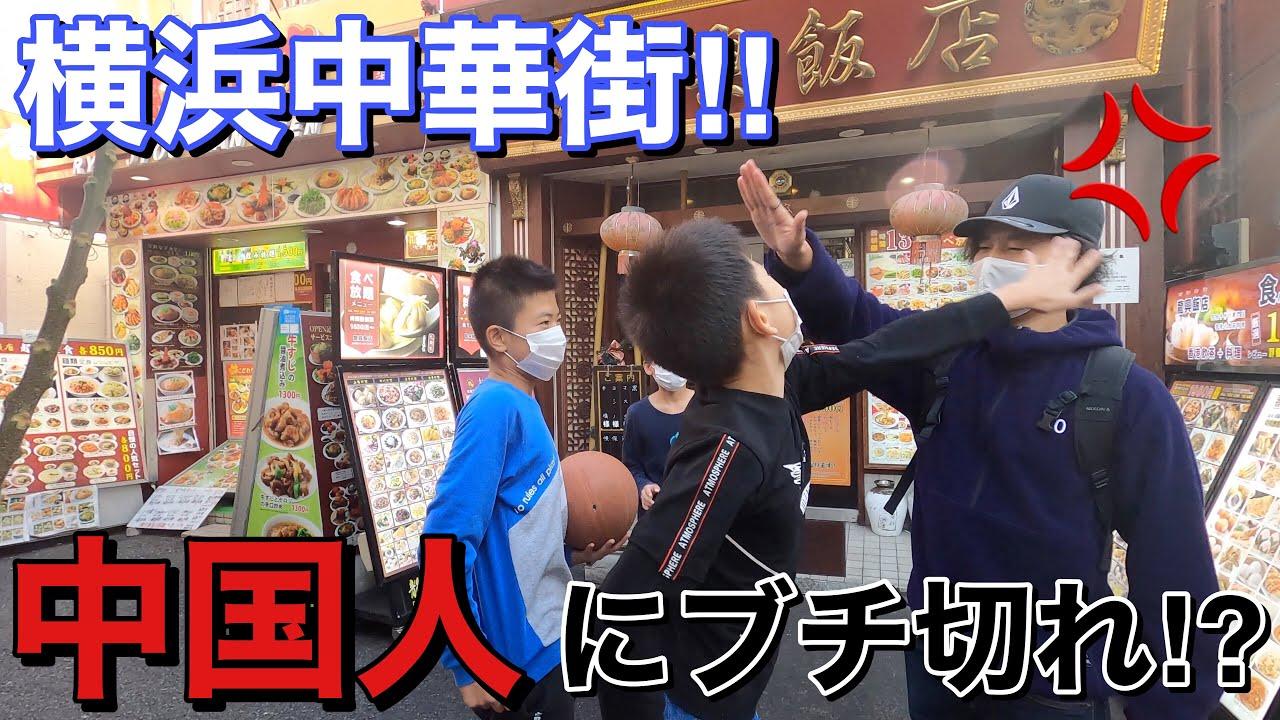 【中国語 ドッキリ】日本人が突然中国語で道を聞いたら【移民中国人】のガキ共から暴力を受けたので鉄拳制裁‼︎