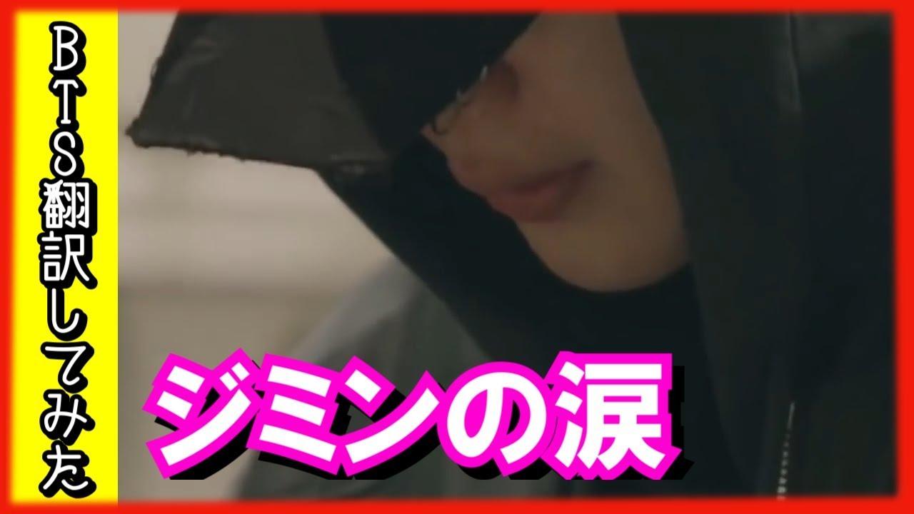 【ジミンの涙!?】 バンタン翻訳してみた
