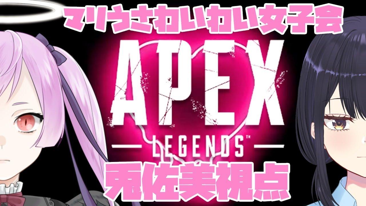 【Apex】おきゃわ二人で女子会APEX【新人Vtuber】