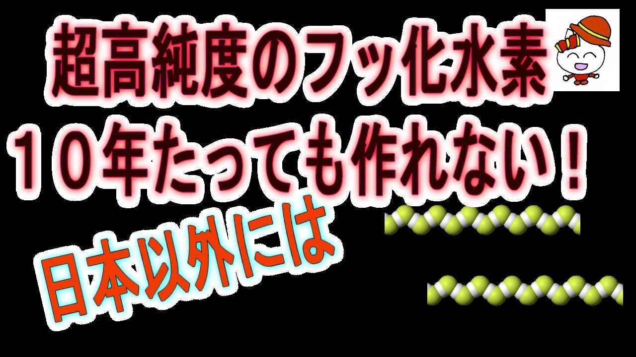 99.9999999999%の超高純度フッ化水素は10年たっても日本以外にはできない