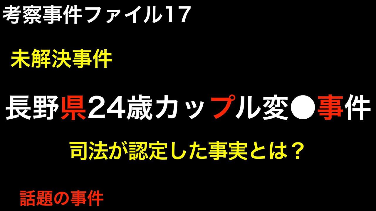 長野県24歳カップル事件