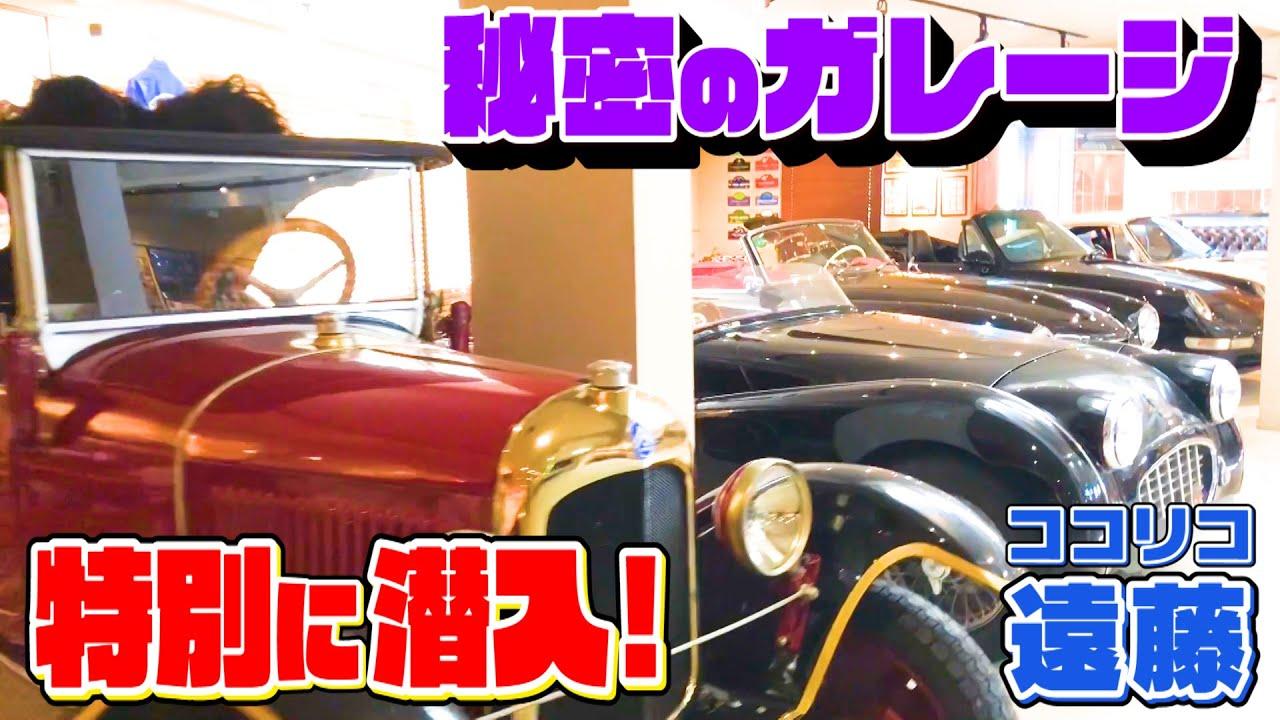 【貴重映像】見たことない車!ヤバイクラシックカー!
