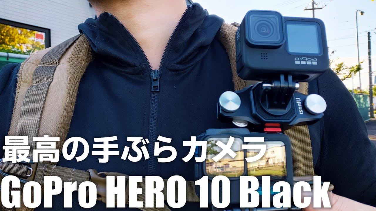 GoPro HERO 10 Black と GoPro 9 でPOV比較検証!GoPro 10 は手ぶらカメラの決定版かも! タイムワープも検証!