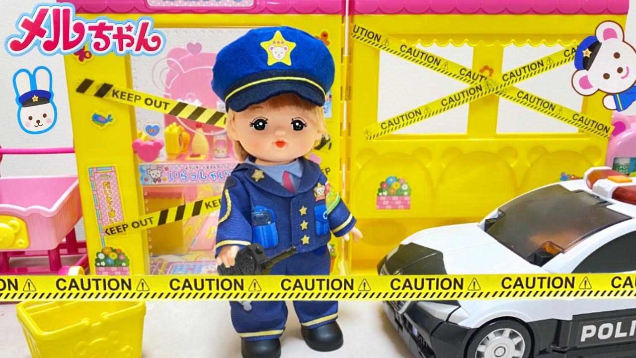 メルちゃん あこがれおしごと おまわりさん 警察官 / Mell-chan Police Found a Stolen Car!