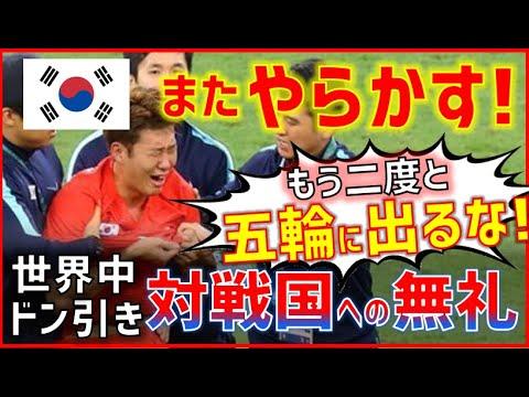 (韓国サッカー東京五輪でもやらかす!)オウンゴールに「ありがとう」大喜び→世界が絶賛ドン引き中(海外の反応)