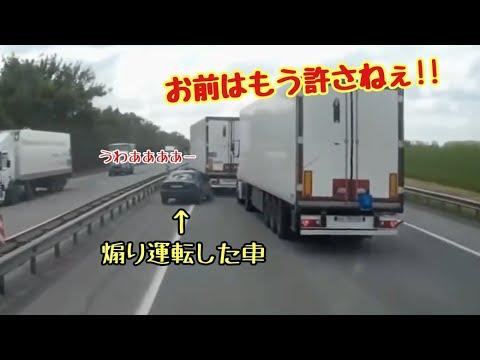 あおり運転野郎をトラック2台でサンドイッチして返り討ちにしてやったぜ!!(再編集版)【スカッとするドラレコ動画まとめ】